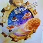 """BreadTalk wirbt mit """"Zurück nach 2000"""" - Back to the Future?"""