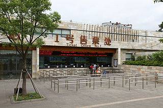 320px-Shanghai_Zoo_ticket_office